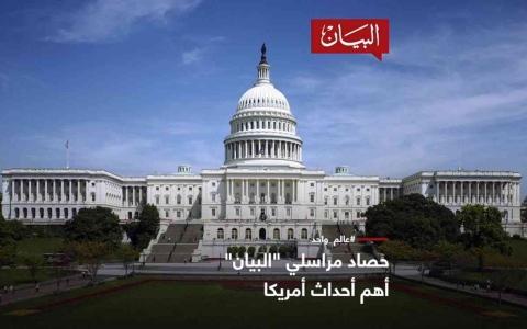 """الصورة: الصورة: مراسلو """"البيان"""": أهم أحداث أمريكا"""