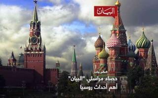 """الصورة: الصورة: مراسلو """"البيان"""": أهم أحداث روسيا"""