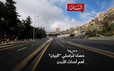 """الصورة: الصورة: مراسلو """"البيان"""": أهم أحداث الأردن"""