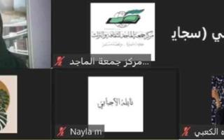 الصورة: الصورة: ملتقى شاعرات الإمارات  «في ضيافة عوشة»