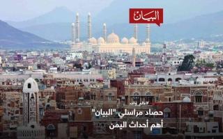 """الصورة: الصورة: مراسلو """"البيان"""": أهم أحداث اليمن"""