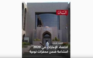 الصورة: الصورة: اقتصاد الإمارات انتعاش مستدام