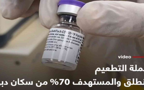 """الصورة: الصورة: انطلاق حملة تطعيم """"فايزر"""""""
