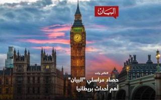 """الصورة: الصورة: مراسلو """"البيان"""": أهم أحداث بريطانيا"""
