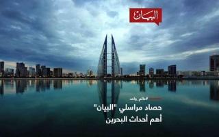 """الصورة: الصورة: مراسلو """"البيان"""": أهم أحداث البحرين"""