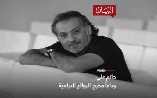 الصورة: الصورة: علي حاتم.. وادعاً مخرج الروائع الدرامية