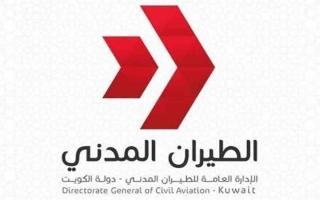 الصورة: الصورة: الطيران المدني الكويتي يحدد 4 شروط للمغادرة عبر المطار