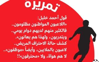 الصورة: الصورة: لا هم هواة ولا «محترفون»!!