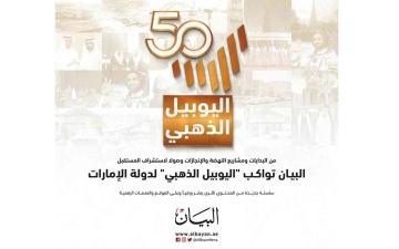 الصورة: الصورة: «البيان»  تواكب يوبيل الإمارات الذهبي بسلسلة من الملفات الثرية