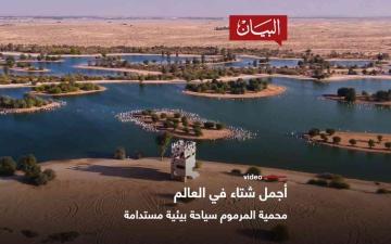 الصورة: الصورة: محمية المرموم سياحة بيئية مستدامة