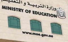 الصورة: الصورة: وزارة التربية تحدد فبراير المقبل موعداً لعودة الطلبة  للدوام في المدارس