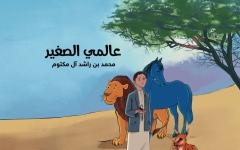 """الصورة: الصورة: محمد بن راشد يطلق كتاباً جديداً بعنوان """"عالمي الصغير"""""""