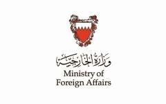 الصورة: الصورة: البحرين: تصنيف جماعة الحوثي منظمةً إرهابيةً يضع حداً للانتهاكات