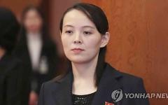 الصورة: الصورة: لماذا خُفضت رتبة شقيقة زعيم كوريا الشمالية في مؤتمر الحزب الحاكم؟