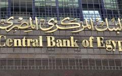 الصورة: الصورة: المركزي المصري يمنع البنوك من إجراء توزيعات نقدية للأرباح على المساهمين
