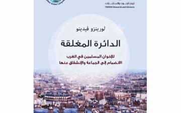 الصورة: الصورة: «تريندز» ينشر كتاباً جديداً يكشف عالم «الإخوان» الخفي في الدول الغربية