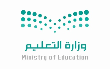 الصورة: الصورة: السعودية تحدد آلية التعليم في الفصل الدراسي الثاني