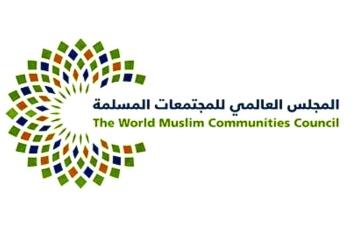 الصورة: الصورة: المجلس العالمي للمجتمعات المسلمة يدعو لتجريم خطاب الكراهية
