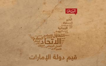 الصورة: الصورة: «قيم الإمارات» سلسلة جديدة من «البيان»