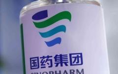 الصورة: الصورة: سينوفارم الصينية تطور لقاحاً فعالاً ضد سلالة كورونا الجديدة