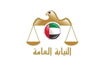 الصورة: الصورة: النيابة العامة توضح عقوبة الشهادة الزور