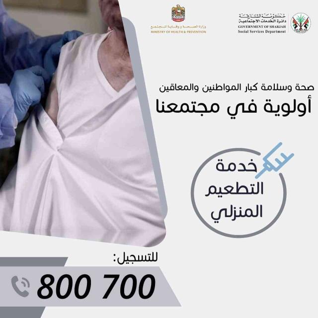 800700 يستقبل طلبات التطعيم المنزلي كوفيد 19 لكبار المواطنين بالشارقة