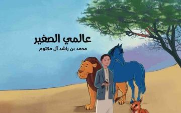 """الصورة: الصورة: هند آل مكتوم: """"عالمي الصغير"""" رسالة حب للطفولة من قائد ملهم"""