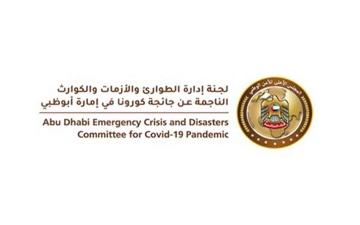الصورة: الصورة: تحديث إجراءات دخول إمارة أبوظبي