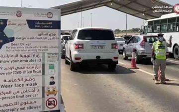 الصورة: الصورة: تحديث إجراءات دخول أبوظبي.. واستثناء المُطعمين
