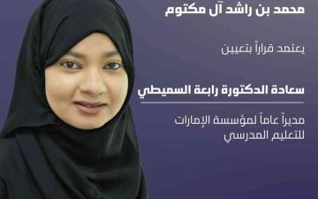 الصورة: الصورة: مجلس الوزراء يعتمد تعيين رابعة السميطي مديراً عاماً لمؤسسة الإمارات للتعليم المدرسي