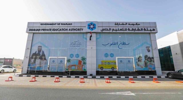 """صورة """"الشارقة للتعليم الخاص"""" تصدر تعميماً مهماً للمدارس الخاصة في الشارقة – الإمارات – تعليم"""