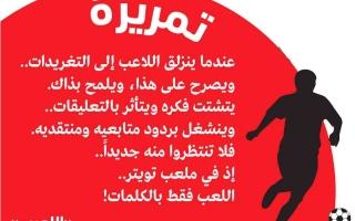 الصورة: الصورة: ملعب تويتر