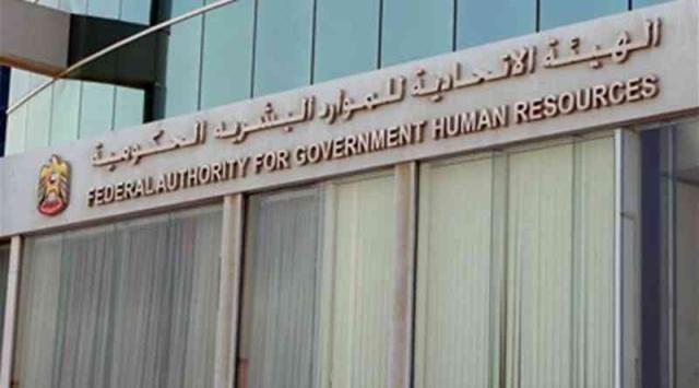 صورة الاتحادية للموارد البشرية تعلن عن تحديث جديد لإجراءات مواجهة كورونا – الإمارات – اخبار وتقارير