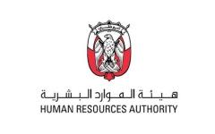 الصورة: الصورة: «موارد أبوظبي» تبدأ تنفيذ إجراءات نقل الموظفين المواطنين إلى جدول الدرجات والرواتب