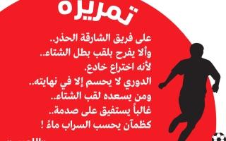 الصورة: الصورة: الدوري لا يحسم إلا في نهايته