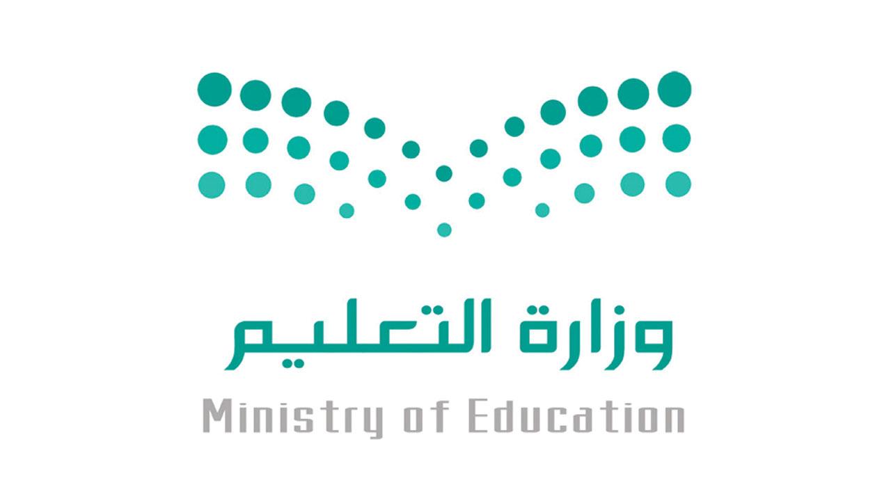 بيان مهم من وزارة التعليم السعودية