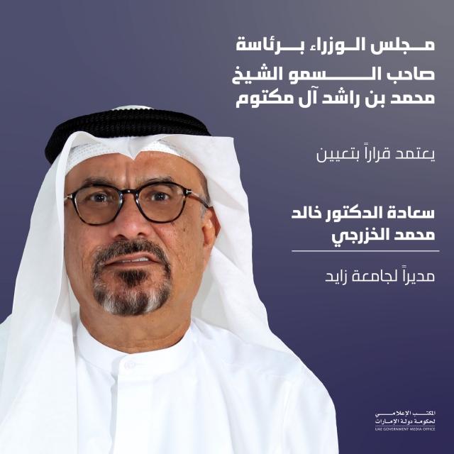 خالد محمد الخزرجي مديراً لجامعة زايد