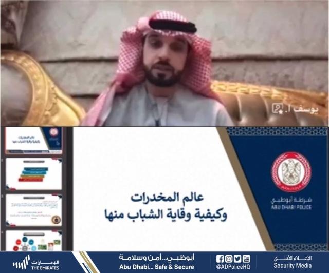 شرطة أبوظبي تحذر الشباب من مخاطر المخدرات