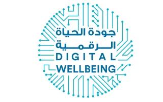 """""""الإمارات لجودة الحياة الرقمية"""" يطلق ميثاق قيم وسلوكيات المواطنة الرقمية الإيجابية"""