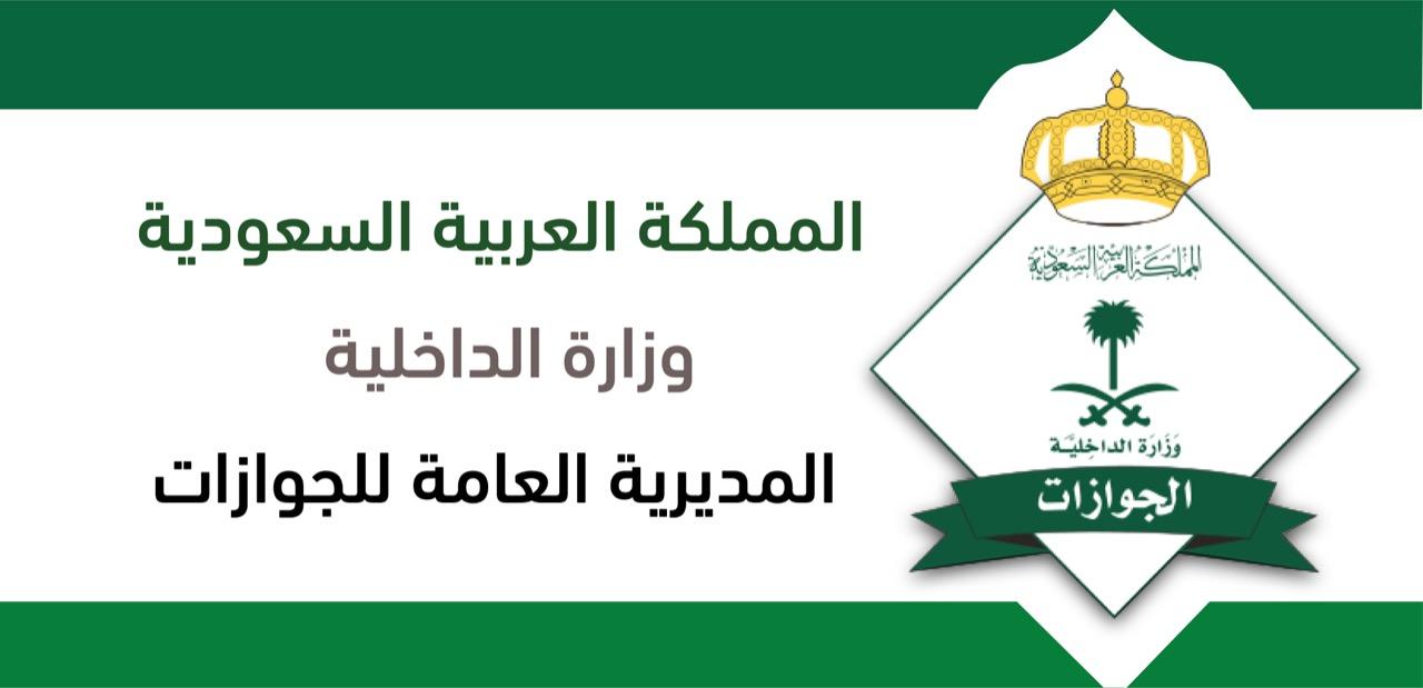 """السعودية تتيح التسجيل في منصة """"أبشر"""" لمواطني دول الخليج ..."""