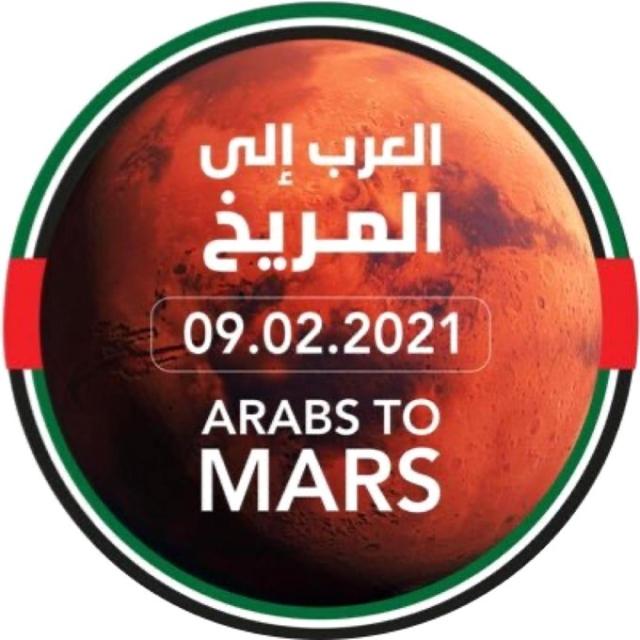 محمد بن راشد ومحمد بن زايد: العرب إلى المريخ ٢٠٢١.٠٢.٠٩