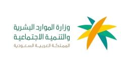 الصورة: الصورة: «الموارد البشرية» بالسعودية تعلن عن وظائف شاغرة
