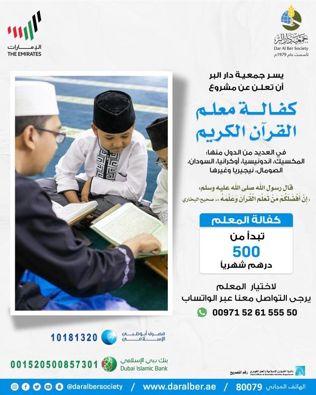 «دار البر» تطلق مبادرة لدعم «معلمي القرآن» حول العالم