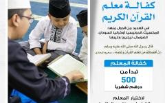 الصورة: الصورة: «دار البر» تطلق مبادرة لدعم «معلمي القرآن» حول العالم