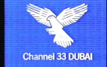 الصورة: الصورة: «دبي 33» وذكريات الأفلام الهندية