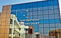 الصورة: الصورة: 100 % رضا متعاملي «محكمة اليوم الواحد» في رأس الخيمة