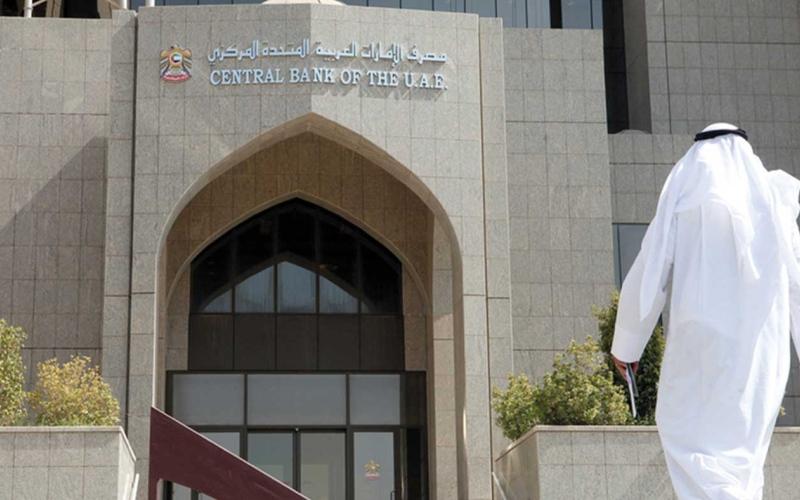 الصورة: الصورة: «المركزي» يفرض عقوبات مالية وإدارية على فرد غير مصرّح له بشركة صرافة
