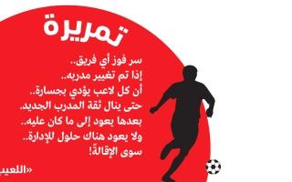 الصورة: الصورة: سر فوز أي فريق..  إذا تم تغيير مدربه