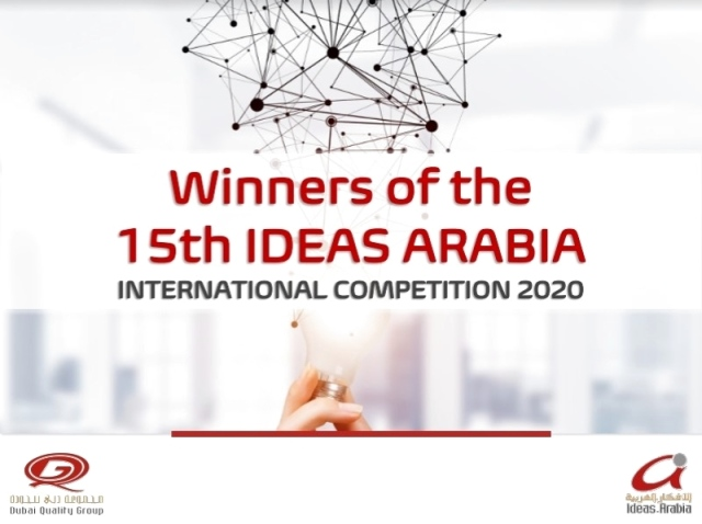 23 مؤسسة تفوز بجوائز الأفكار العربية الدولية و«الإمارات»