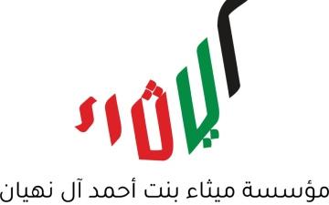 الصورة: الصورة: ميثاء آل نهيان: مبارك بن محمد بصمة فارقة في تاريخ الوطن